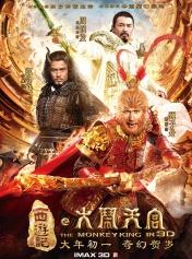 大闹天宫3d-甄子丹(2013)