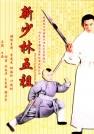 猪哥亮-新少林五祖