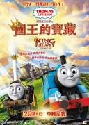 汤马仕小火车之国王的宝藏