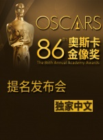 第86届奥斯卡金像奖提名发布会