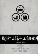 关于上海的三个短片