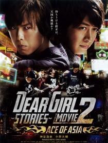 Dear Girl~Stories~电影版2 亚洲王牌