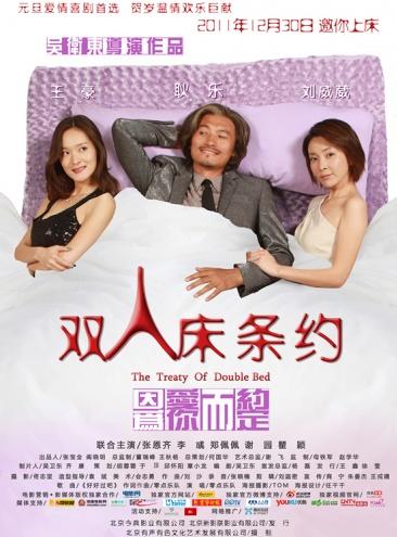 【双人床条约】2011国产剧情片 720P