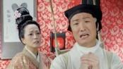 《大话天仙》郑中基、苑琼丹谈恋爱 搞笑无厘头