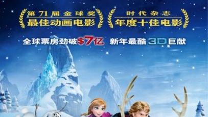 动画《冰雪奇缘》观影指南 反传统童话真挚动人