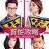 《前任攻略》点映票房800万 创2D华语片新纪录