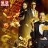 王晶《澳门风云》将映:香港赌片20年生死沉浮