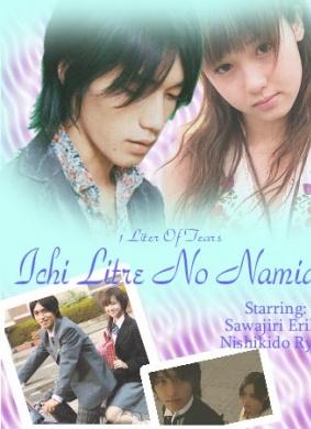 一升的眼泪sp下载_一公升的眼泪Ichi rittoru no namida(2005)_1905电影网