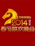 2014年中央电视台春节联欢晚会