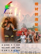 咱村的消防队
