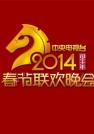 成龙-2014年中央电视台春节联欢晚会