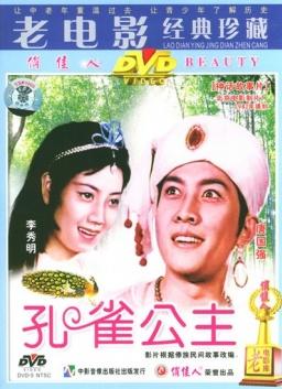 傣族经典爱情故事