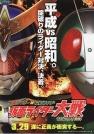 龙星凉-平成骑士对昭和骑士 假面骑士大战 feat.超级战队