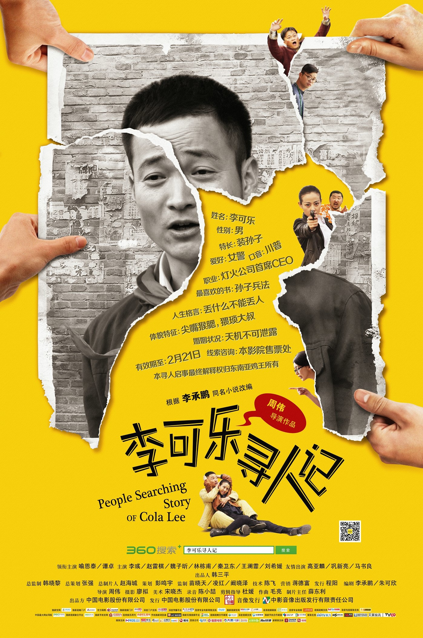 2014年 李可乐寻人记 People Searching Story of Cola Lee的图片