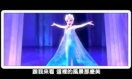 《冰雪奇缘》恶搞版主题曲MV 台语歌词忍俊不禁