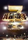 张杰-我是歌手 第二季
