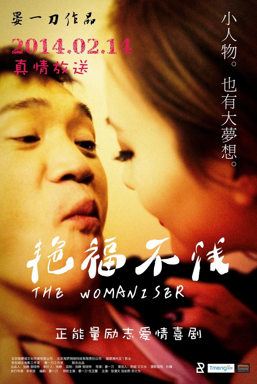 2014年 艳福不浅 The.Womaniser[自己看海报和截图吧]的图片