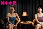 《林中小屋》激情上映男女盛宴狂欢看点劲爆_华语制造_图集_电影网_