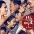 《北京爱情故事》:故事衔接生硬 爱情仰仗想象