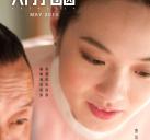 http://image11.m1905.cn/uploadfile/2014/0217/20140217103805518596.jpg