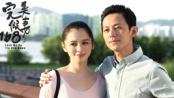 《完美假妻》徐若瑄搭档何炅 变身168小时情侣