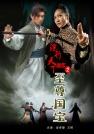 刘勇-镖行天下前传之至尊国宝