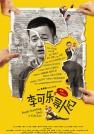 赵宁宇-李可乐寻人记