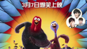 《火鸡总动员》定档妇女节 发中文海报造势宣传