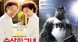 两韩片入围冲绳影节 《奇怪的她》PK《大明猩》