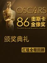 第86届奥斯卡金像奖颁奖典礼红毯全程回顾