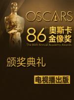 第86屆奧斯卡金像獎頒獎典禮(電視播出版)