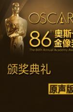 第86届奥斯卡金像奖颁奖典礼(原声版)