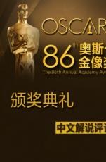 第86届奥斯卡金像奖颁奖典礼(中文解说评论)