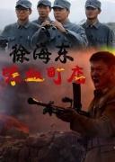 徐海东喋血町店