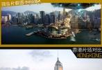 """在香港采访时,迈克尔·贝曾经表示不会像《环太平洋》中那样毁了维多利亚港,但依旧我们在预告片中可以看到,地标性建筑依旧难逃""""出气筒""""的厄运,香港国际会展中心和金紫荆广场被巨大飞船缓缓吸走,房顶的建筑碎片和游艇交织被转向空中,十分壮观。不过可喜可贺的是,中银大厦以及旁边的汇丰大厦、渣打银行等似乎还都完好无损,剧组当时动用几次直升机,从尖沙咀和本岛分别以不同角度航拍香港全貌,展现摩登现代、高楼林立的香港。"""