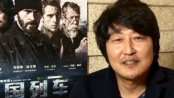 《雪国列车》曝监狱舱特辑 宋康昊出镜问候秀中文