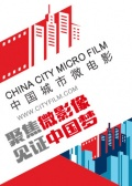 中国城市微电影