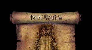 《国宝疑云》发悬疑概念海报 定档4月18日公映