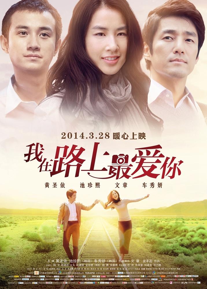 [2014][中国/韩国][我在路上最爱你/OnTheRoad][BD-R/1G][精彩爱情片][韩语中字]