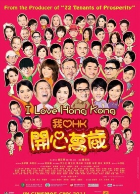 我爱HK开心万岁