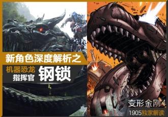 """《变4》新角色深度解析:机器恐龙首领""""钢锁"""""""