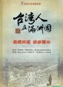 台湾人在满洲国