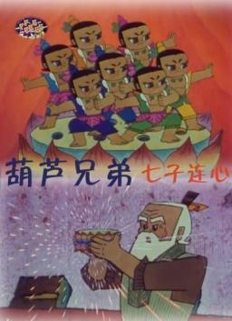 七彩莲救葫芦兄弟