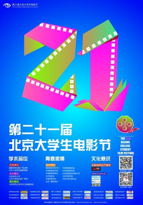 第21届北京大学生电影节即将开幕 入围名单公布