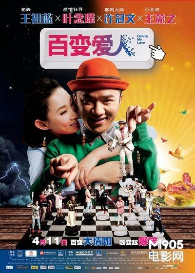 《百变爱人》曝贱客特辑 王祖蓝王菀之鬼马爆笑