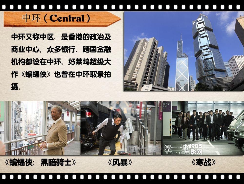 寻找电影记忆@香港 必去朝拜的十大片场外景地