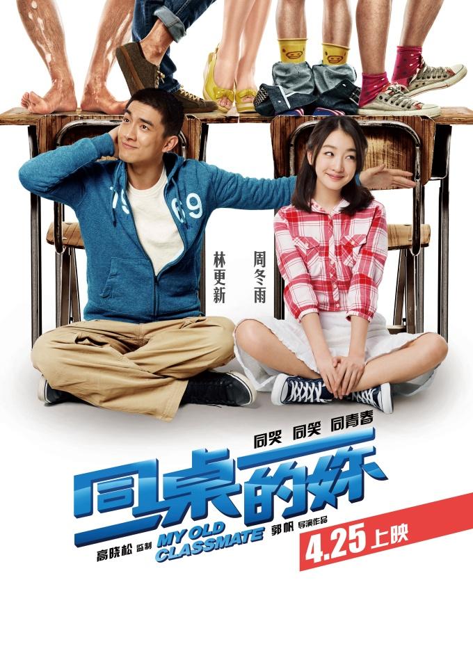 2014最新剧情爱情《同桌的你》DVDscr国语中字