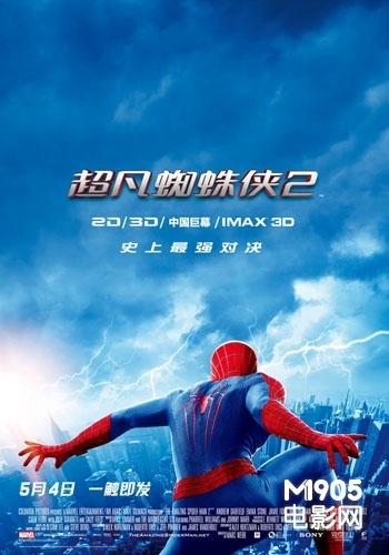 《超凡蜘蛛侠2》助环保 蜘蛛侠助威地球一小时