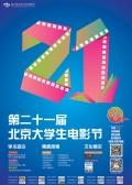 第21屆北京大學生電影節