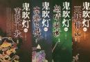 """万达影业曝2014片单 推出""""鬼吹灯""""等九部新片"""